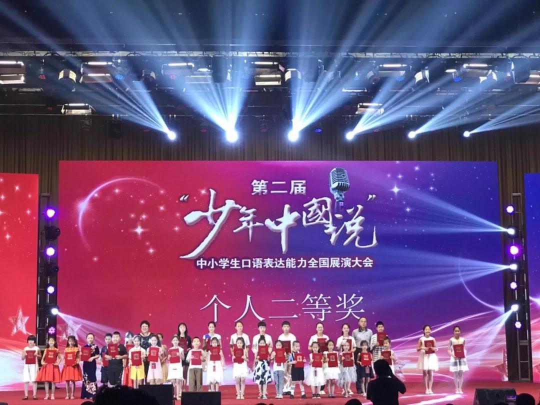 """平度三名学生获""""少年中国说-全国决赛""""一等奖"""