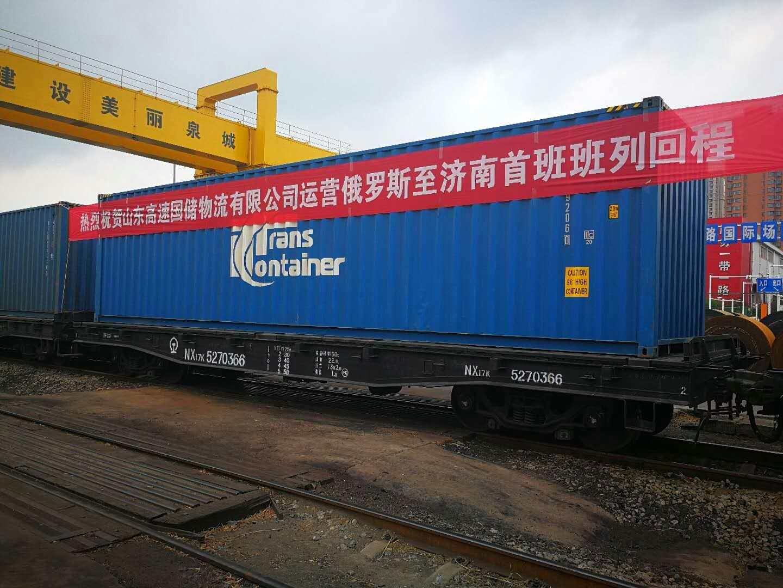 首趟中欧回程班列抵达济南 打通国际铁路大通道