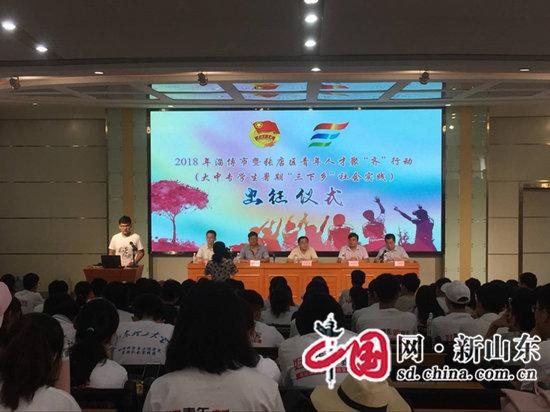 """淄博市暨张店区青年人才聚""""齐""""行动启动"""