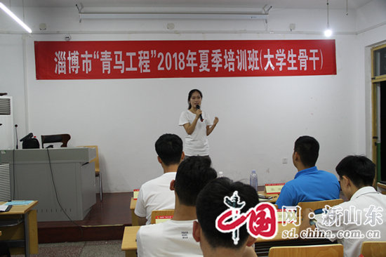"""淄博市""""青马工程""""2018年夏季培训班成功举办"""