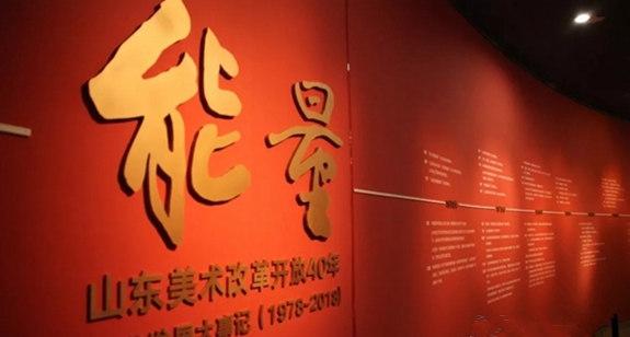 """""""能量——改革开放40年山东美术发展成果展""""在京开幕"""