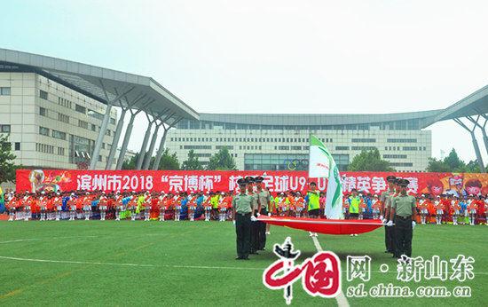 滨州市举行校园足球精英争霸赛:百余支球队逐鹿绿茵场