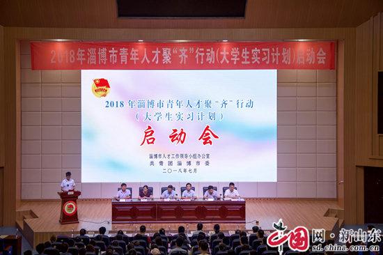 """2018年淄博市青年人才聚""""齐""""行动分享交流会召开"""